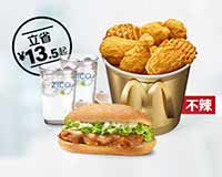 优惠券缩略图:V6 金拱门桶A(不辣款)+板烧鸡腿堡+椰子水饮2杯 2019年12月凭麦当劳优惠券74元 立省13.5元起