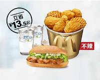 優惠券縮略圖:V6 金拱門桶A(不辣款)+板燒雞腿堡1個+椰子水飲2杯 2019年11月憑麥當勞優惠券74元 立省13.5元起