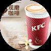 K1 拿铁(大杯)/香草风味拿铁(大杯)/榛果风味拿铁(大杯) 2017年1月2月3月凭肯德基优惠券15元