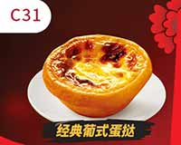 C31 购肯德基新春特餐+5元得葡式蛋挞(经典)1只