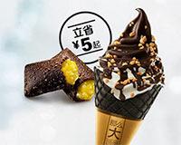 優惠券縮略圖:X3 脆皮巧克力那么大圓筒+王的黑金派(檸檬椰果餡) 2019年12月2020年1月憑麥當勞優惠券18元 立省5元起