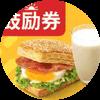 C68 早餐 培根蛋法风烧饼+醇豆浆(热) 2017年2月3月凭肯德基优惠券10元