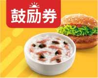 C66 早餐 皮蛋瘦肉粥+香嫩烤肉堡 2017年2月3月凭肯德基优惠券12元
