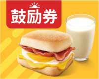 C85 早餐 芝士培根蛋帕尼尼+醇豆浆(热) 2017年2月3月凭肯德基优惠券11元