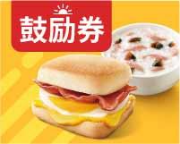 C88 早餐 芝士培根蛋帕尼尼+皮蛋瘦肉粥 2017年2月3月凭肯德基优惠券16元