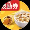 C91 早餐 冬菇滑鸡粥+油条麦饼被蛋卷 2017年2月3月凭肯德基优惠券12元
