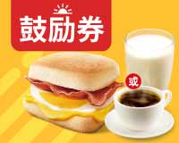 C85 早餐 芝士培根蛋帕尼尼+经典咖啡/醇豆浆(热) 2017年2月3月凭肯德基优惠券11元