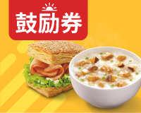 C92 早餐 冬菇滑鸡粥+熏鸡法风烧饼 2017年2月3月凭肯德基优惠券14元